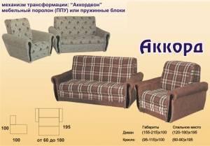 Маленький диван аккордеон Аккорд