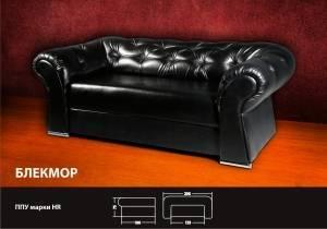 """Офисный диван из экокожи """"Блекмор"""""""