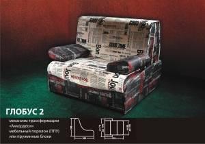 Маленький диван аккордеон Глобус-2