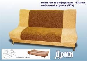 "Маленький диван книжка ""Дрим"""