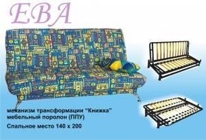 "Мягкий диван книжка ""Ева"""