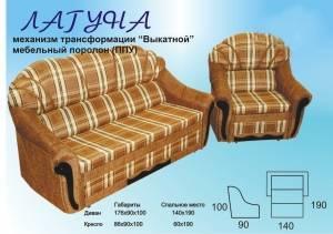 """Выкатной диван с ящиками """"Лагуна"""""""