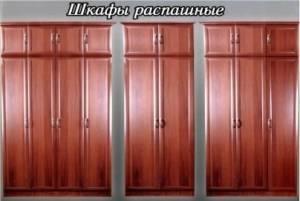 """Шкаф распашной (длина 3 метра) """"Линкор"""""""
