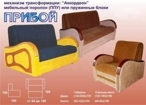 Маленький диван аккордеон Прибой