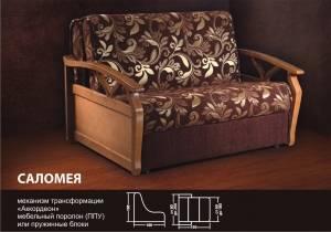 Маленький диван аккордеон Саломея