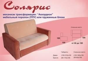 Маленький диван аккордеон Солярис