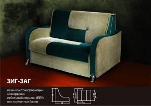 Маленький диван аккордеон Зиг-заг