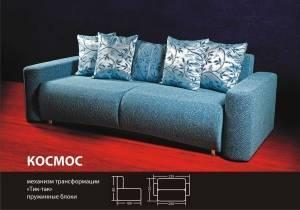 Синий диван еврокнижка Космос
