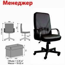 Компьютерное кресло МЕНЕДЖЕР Кожа
