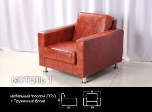 """Офисный диван из экокожи """"Мотель-1"""""""