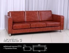 """Офисный диван из экокожи """"Мотель-3"""""""