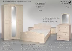"""Спальня с ящиками """"Аурика"""""""