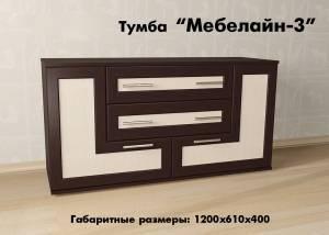 """Тумба о столешницей """"Мебелайн-3"""""""