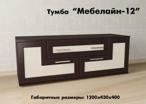 """Встраиваемая тумба """"Мебелайн-12"""""""