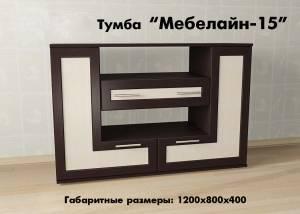 """Тумба о столешницей """"Мебелайн-15"""""""