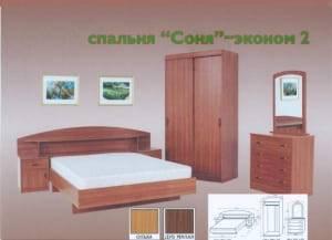 """Спальня с ящиками """"Соня"""" Эконом-2"""