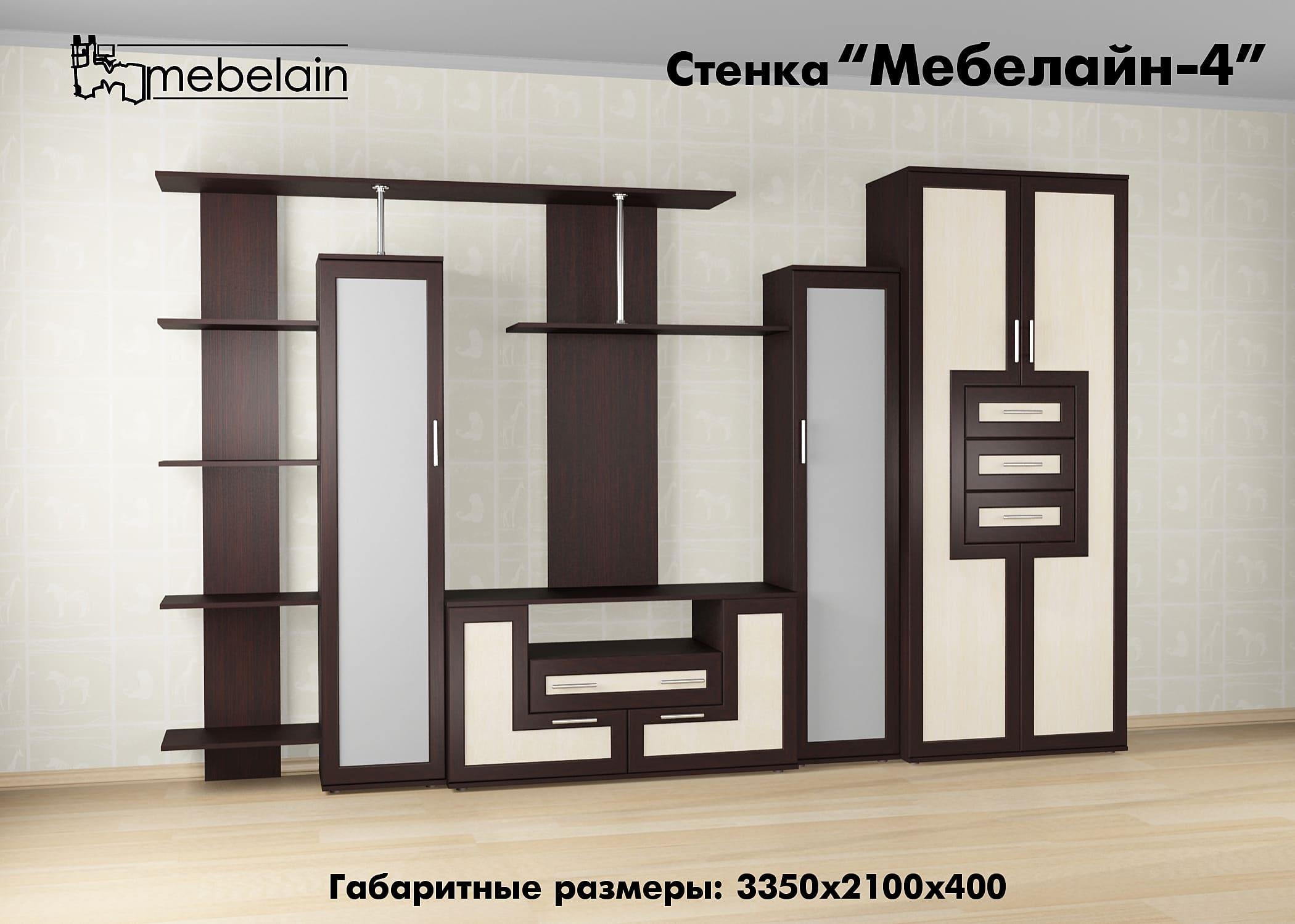 Стенка Для Гостиной С Диваном В Москве