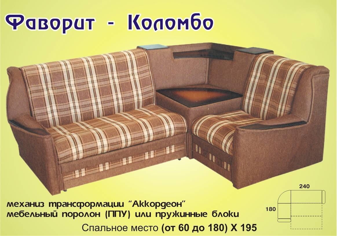 Мебель Диван Дешево В Москве