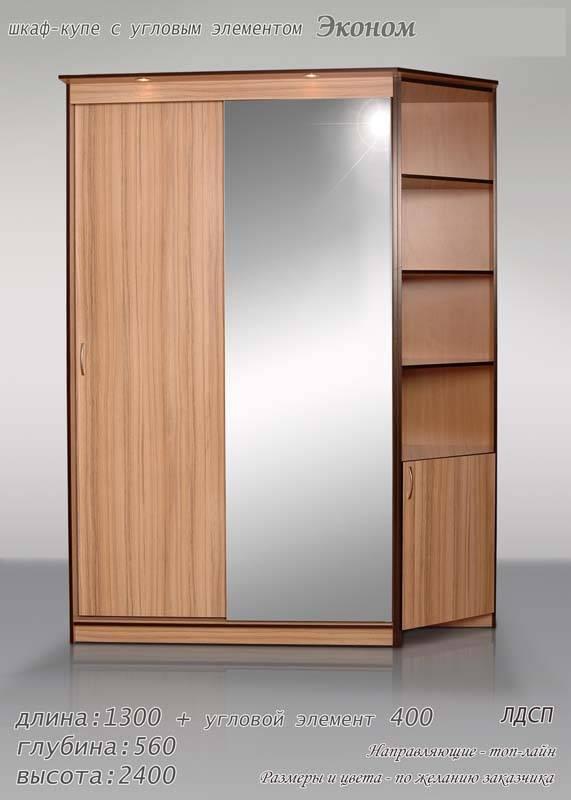 Эконом с угловым элементом шкаф-купе.